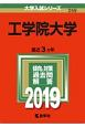 工学院大学 2019 大学入試シリーズ259