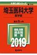 埼玉医科大学 医学部 2019 大学入試シリーズ266