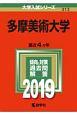 多摩美術大学 2019 大学入試シリーズ313