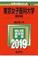 東京女子医科大学 医学部 2019 大学入試シリーズ344