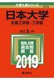 日本大学 生産工学部・工学部 2019 大学入試シリーズ375