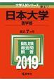 日本大学 医学部 2019 大学入試シリーズ377