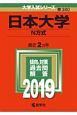 日本大学(N方式) 2019 大学入試シリーズ380
