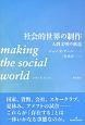 社会的世界の制作 人間文明の構造