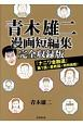 青木雄二漫画短編集<完全収録版>