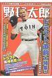 野球太郎 (28)