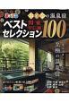 まっぷる おとなの温泉宿 ベストセレクション100 関東・甲信越