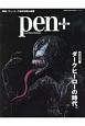 Pen+ ダークヒーローの時代