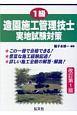 1級 造園施工管理技士 実地試験対策<改訂第1版> 国家・資格シリーズ