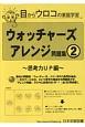 ウォッチャーズアレンジ問題集 思考力UP編 (2)