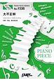 大不正解 by back number ピアノソロ・ピアノ&ヴォーカル 映画「銀魂2 掟は破るためにこそある」主題歌