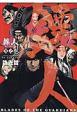ヒョウ人-BLADES OF THE GUARDIANS- (1)
