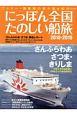 にっぽん全国たのしい船旅 2018-2019 フェリー・旅客船の津々浦々紀行