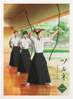 ツルネ -風舞高校弓道部- 第一巻