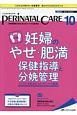 ペリネイタルケア 37-10 2018.10 周産期医療の安全・安心をリードする専門誌