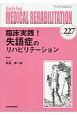 MEDICAL REHABILITATION 2018.9 臨床実践!失語症のリハビリテーション Monthly Book(227)
