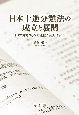 日本十進分類法の成立と展開 日本の「標準」への道程 1928-1949