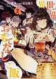 異世界おもてなしご飯(2)