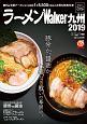 ラーメンWalker九州 2019