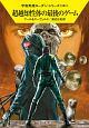 超越知性体の最後のゲーム 宇宙英雄ローダン・シリーズ581