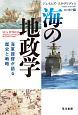 海の地政学 海軍提督が語る歴史と戦略