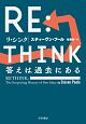 RE:THINK-リ・シンク- 答えは過去にある
