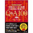 中国のビジネス実務 人事労務の現場ワザ Q&A100<改訂版> 最新中国労働関連法対応