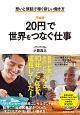 「20円」で世界をつなぐ仕事<完全版> 想いと頭脳で稼ぐ新しい働き方