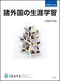 諸外国の生涯学習 教育調査155