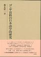 ゴンザ資料の日本語学的研究