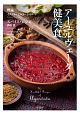 アーユルヴェーダ健美食 The Healthful Recipes of