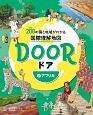 DOOR-ドア- アフリカ 208の国と地域がわかる国際理解地図(3)