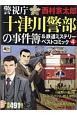 警視庁十津川警部の事件簿&鉄道ミステリーベストコミック (4)