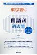 東京都の国語科 過去問 2020 東京都の教員採用試験「過去問」シリーズ3
