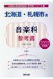 北海道・札幌市の音楽科 参考書 2020 北海道の教員採用試験「参考書」シリーズ9