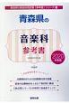 青森県の音楽科 参考書 2020 青森県の教員採用試験「参考書」シリーズ9