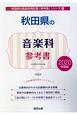 秋田県の音楽科 参考書 2020 秋田県の教員採用試験「参考書」シリーズ8