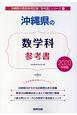 沖縄県の数学科 参考書 2020 沖縄県の教員採用試験「参考書」シリーズ7