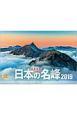 日本の名峰 日本百名山 カレンダー 2019