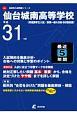 仙台城南高等学校 平成31年 高校別入試問題シリーズG6 特進奨学生入試/前期一般A日程・B日程収録