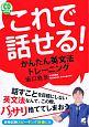 これで話せる! かんたん英文法トレーニング CD BOOK