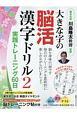 大きな字の脳活漢字ドリル 実践トレーニング60日 (2)