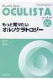 OCULISTA 2018.9 もっと知りたいオルソケラトロジー Monthly Book(66)