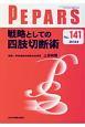 PEPARS 2018.9 戦略としての四肢切断術 Monthly Book(141)