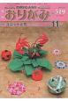 月刊 おりがみ 2018.11 特集:ユニットと花 (519)