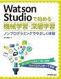 Watson Studioで始める機械学習・深層学習-ノンプログラミングでやさしく体験
