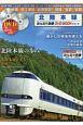 北陸本線 みんなの鉄道DVDBOOKシリーズ
