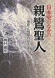 日本史のなかの親鸞聖人 歴史と信仰のはざまで