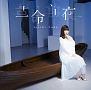 革命前夜(アーティスト盤)(DVD付)