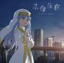 革命前夜(アニメ盤)(DVD付)